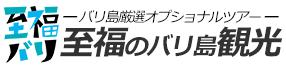 バリ島厳選オプショナルツアー ロゴ